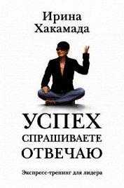 Success [успех] в Большом городе - Хакамада Ирина Муцуовна